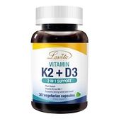 (買1送1)維生素K2+D3素食膠囊(30顆_30天份)【Lovita愛維他】