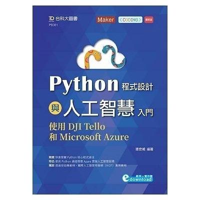 Python程式設計與人工智慧入門(使用DJI Tello和Microsoft Azure)