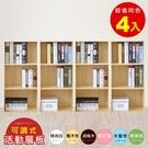 《HOPMA》可調式三空櫃/三格櫃/收納櫃/書櫃(4入)G-S392x2