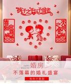 婚慶用品婚房客廳裝飾結婚婚禮床頭電視背景墻創意佈置喜字套裝 瑪奇多多多