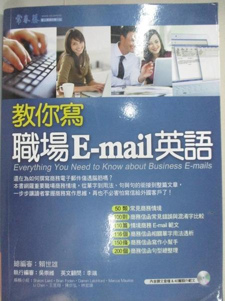 【書寶二手書T1/語言學習_DOJ】教你寫職場 E-mail 英語_附光碟_賴世雄
