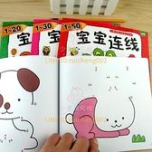 寶寶連線畫 兒童涂顏色涂色畫 涂鴉填色畫本【少女顏究院】