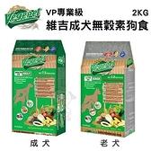 *KING WANG*維吉VegePet《VP專業級成犬/老犬素食犬糧》2kg