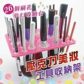壓克力化妝刷收納架 化妝刷架 美妝工具收納架 晾刷架 刷具收納