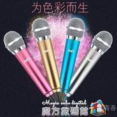 韓41麥  熱賣甜聲話筒迷你電容小麥克蘋果安卓手機有線k歌麥克風 WD魔方數碼館