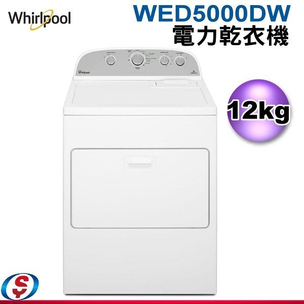 【信源】12公斤【惠而浦 電力乾衣機烘乾機】WED5000DW