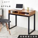 《HOPMA》工業風多功能工作桌/書桌E-GS9030