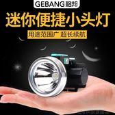 頭燈 格邦感應led小頭燈強光充電超亮頭戴式手電筒釣魚夜釣礦燈戶外輕 城市科技
