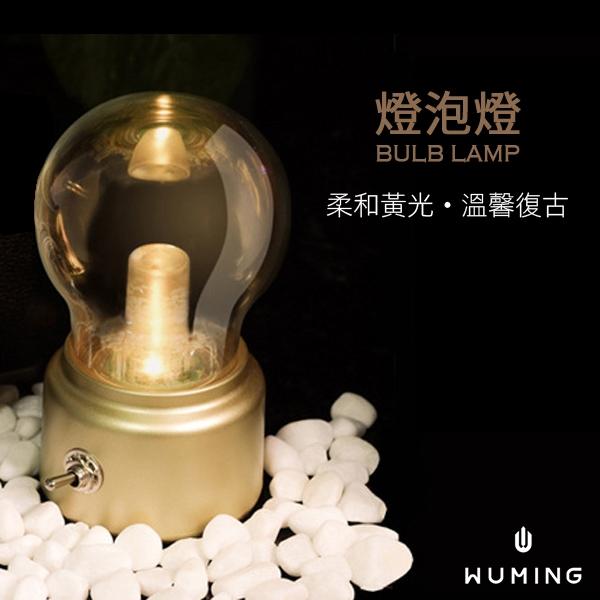 復古 燈泡 造型 小夜燈 USB 充電 LED 桌燈 氣氛燈 床頭燈 檯燈 懷舊 工業風 臥室 房間 『無名』 K12120