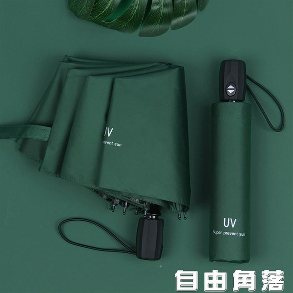 全自動女男折疊遮陽防曬防紫外線晴雨傘兩用太陽傘廣告定制印logo 自由角落