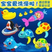 抖音同款會游泳小烏龜男孩女孩沐浴戲水玩具嬰兒寶寶兒童洗澡玩具