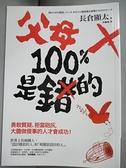 【書寶二手書T1/心靈成長_KRX】父母100%是錯的:勇敢質疑、拒當砲灰,大膽..._長倉顯太
