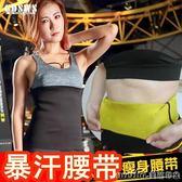 暴汗腰帶跑步護腰腰封發汗產后收腹彈力瑜伽爆汗運動 美芭