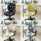 辦公電腦椅套罩彈力升降分體簡約通用椅子套座套布藝轉椅套椅背套 名購居家