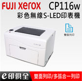 FujiXerox DocuPrint CP116w 彩色無線S-LED印表機(白)