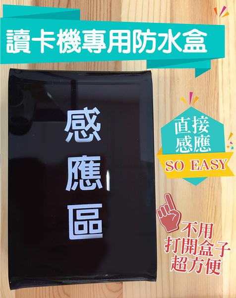 高雄/台南/屏東門禁 讀卡機專用防水盒 電鈴盒 對講機盒 防護罩 刷卡機盒 卡機盒 直接感應