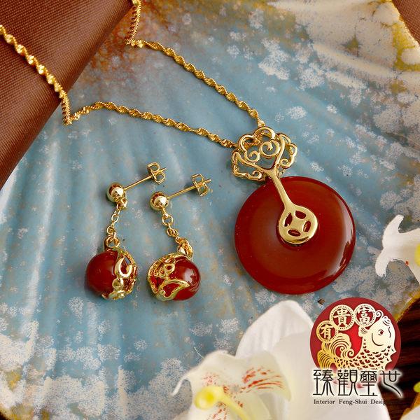 紅瑪瑙 宮廷情緣 平安如意套裝組 含開光 臻觀璽世 IS0405-1