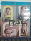 挖寶二手片-Q10-002-正版BD【模犯生】-藍光電影(直購價)