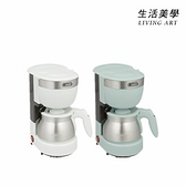 TOFFY【K-CM8】咖啡機 LADONNA 滴漏式 復古 美式 不銹鋼壺