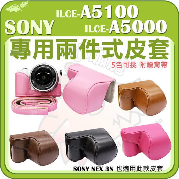 【小咖龍】SONY ILCE a5000L a5100L NEX 3n 短鏡頭 專用兩件式皮套 皮套 相機包 保護套 防護套 桃紅 棕色