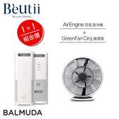 【超值組合】BALMUDA AirEngine 空氣清淨機+GreenFan Cirq循環扇 公司貨 保固一年
