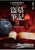 盜墓筆記第二季(8)<大結局IV>(完結篇)(全新書衣典藏版)