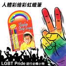 奢華壞男。《人體彩繪彩虹蠟筆(平光)》LGBT Pride 遊行必備小物
