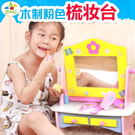 *粉粉寶貝玩具*益智玩具~木製仿真彩色化妝台/梳妝台~仿真家家酒玩具~