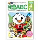 【風車】我會ABC-FOOD超人頭腦開發練習(2~6歲) 開發全腦潛能【隨書附贈Food超人可愛獎勵貼紙