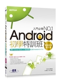 (二手書)Android初學特訓班(第七版)(適用 Android 6.x~7.x / 全新Android Stu..
