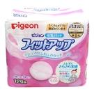 Pigeon貝親 舒適型日本防溢乳墊126片*16包/箱購[衛立兒生活館]