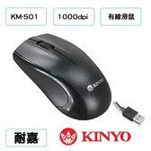【全館免運、可刷卡】KINYO 耐嘉 黑色經典USB光學滑鼠 KM-501