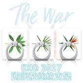 EXO4輯回歸指環支架周邊手機通用懶人支架