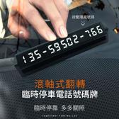 夜光 - 滾軸式翻轉臨時停車電話號碼牌【AC0072】車用數字留言 隱藏式 停車留號