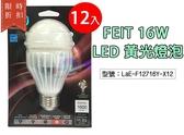 【尋寶趣】一箱12入 FEIT 16W LED燈泡 可調光 黃光 球泡燈 台灣製 LaE-F12716Y-X12