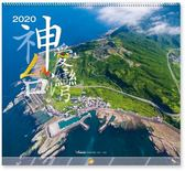 2020 教會月曆 JL712神愛台灣*13張-單月曆~天堂鳥月曆