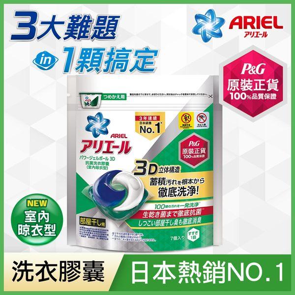 Ariel日本3D洗衣膠囊