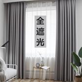 全遮光窗簾布簡約現代網紅臥室遮光布遮陽工程飄窗高精密窗簾成品 NMS漾美眉韓衣