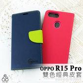 經典皮套 OPPO R15 Pro 6.28吋 手機殼 掀蓋 保護套 簡單方便 素色 插卡 磁扣 手機套