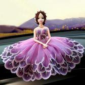 汽車擺件可愛芭比娃娃個性創意車載飾品專用高檔車內裝飾女生禮品 雙12鉅惠交換禮物