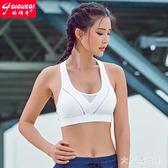 運動內衣 防震女定型聚攏跑步美背文胸罩健身瑜伽背心式 df10851【大尺碼女王】