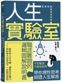 人生實驗室:職涯難題的邏輯圖解說明書【城邦讀書花園】