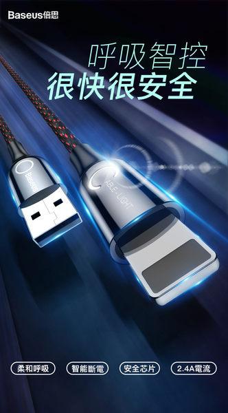 倍思Baseus iPhone C型燈充電線 智能呼吸線 自動斷電 傳輸線 鋅合金 快充線 Apple ipad 收納