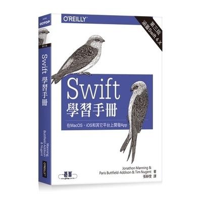 Swift學習手冊(3版)