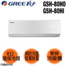【GREE格力】12-13坪變頻分離式冷暖冷氣 GSH-80HO/GSH-80HI 基本安裝 免運費