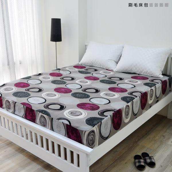 【安妮絲Annis】100%台灣製造、(普普圈圈)刷絨毛床包─雙人5x6.2尺、溫暖好舒眠/磨毛舒絨床包保暖