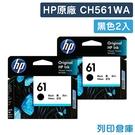 原廠墨水匣 HP 2黑組合包 NO.61...
