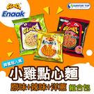 【現貨】韓國Enaak 原味+辣味+洋蔥...