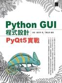 (二手書)Python GUI程式設計:PyQt5實戰