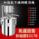 小型蒸餾水純露機 白酒釀酒設備 家用髮酵桶 白蘭地釀酒機